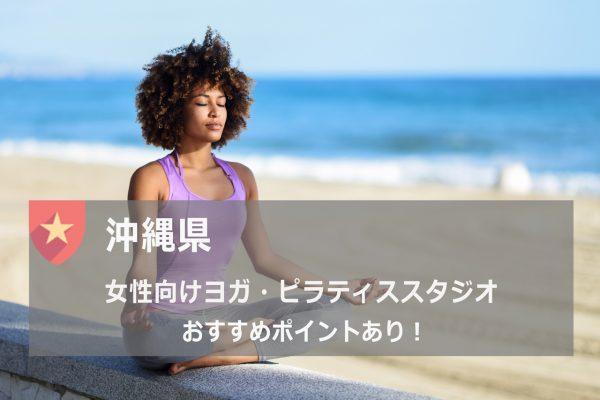 沖縄のおすすめヨガスタジオ 一覧