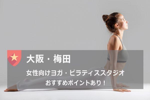 大阪梅田のおすすめヨガスタジオ