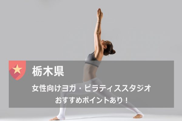 栃木のおすすめヨガスタジオ