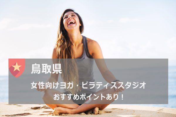 鳥取県のおすすめヨガスタジオ 一覧
