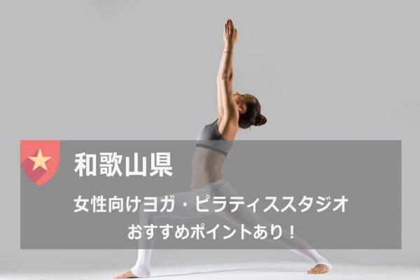 和歌山のおすすめヨガスタジオ