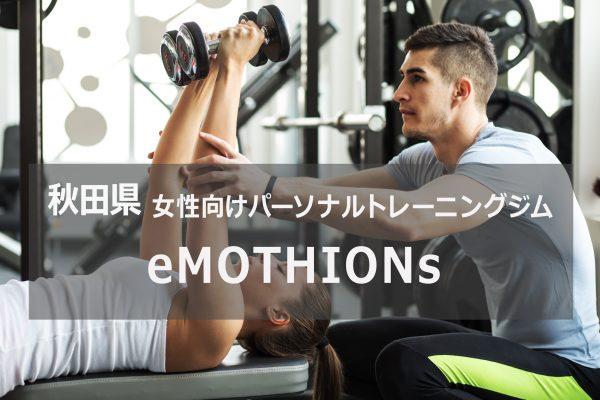 秋田のパーソナルトレーニング ジムemotions