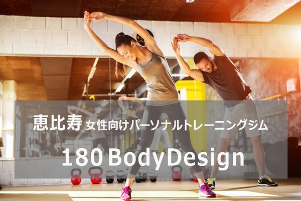 東京都恵比寿のパーソナルトレーニング ジム180bodydesign