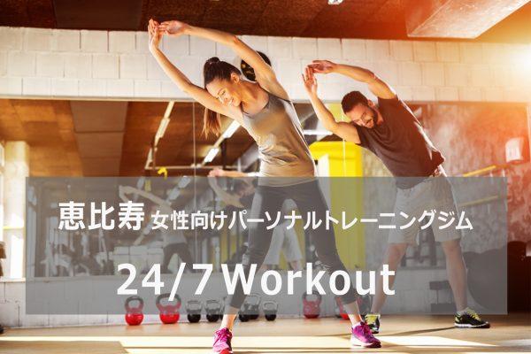 東京都恵比寿のパーソナルトレーニングジム24/7
