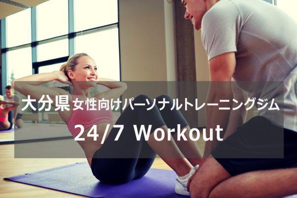 大分のパーソナルトレーニングジム24/7ワークアウト