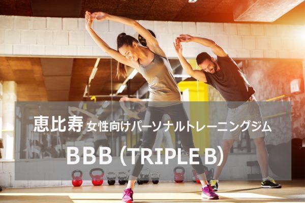 東京都渋谷区恵比寿のパーソナルトレーニングジムトリプルビー