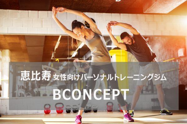東京都渋谷区恵比寿パーソナルトレーニングジムBCONCEPT