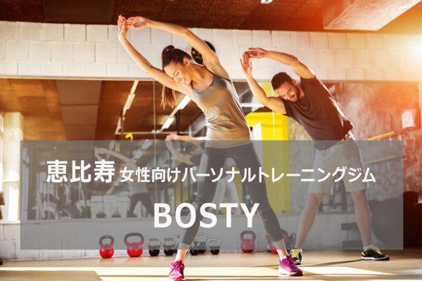 恵比寿のパーソナルトレーニングジムBOSTY