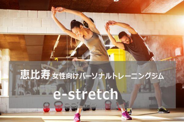 東京恵比寿のパーソナルトレーニングジムe-stretch