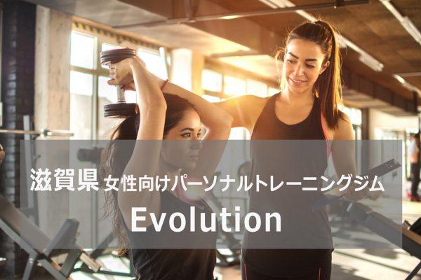 滋賀県のパーソナルトレーニング ジムEvolution