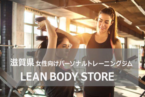 滋賀県のパーソナルトレーニングジムLeanBodyStore