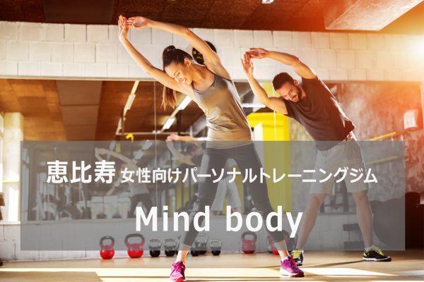 東京都恵比寿のパーソナルトレーニングジムMindbody