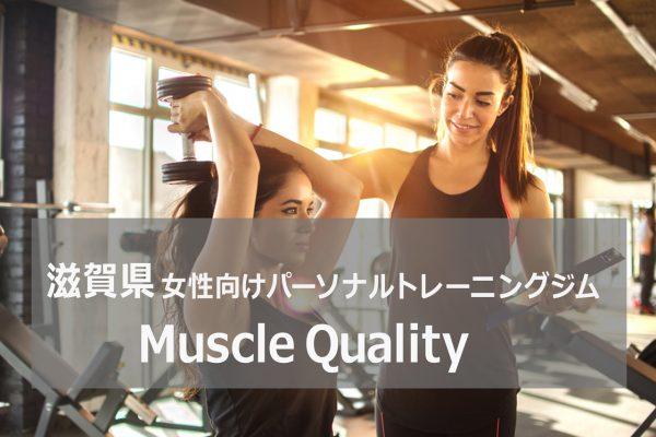 滋賀県パーソナルトレーニングジムMuscleQuality