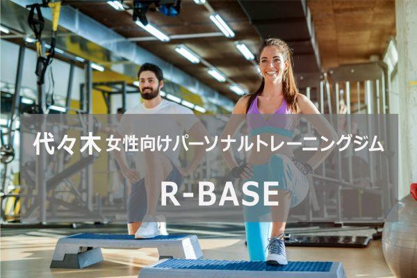 代々木のパーソナルトレーニングジムR-BASE