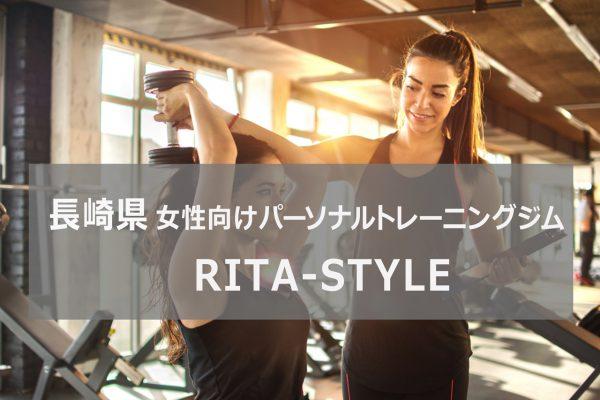 長崎のパーソナルトレーニングジムRITASTYLE