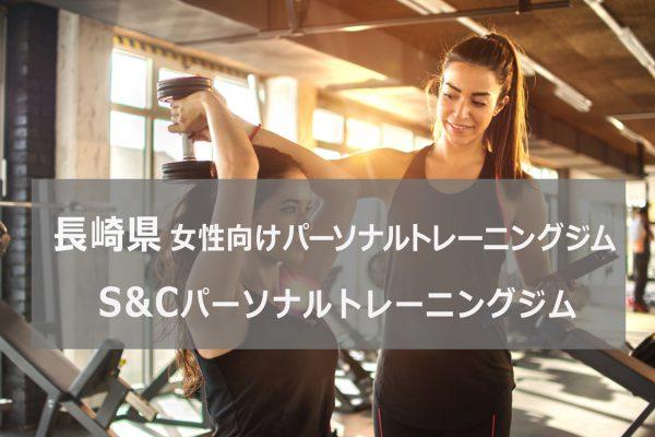 長崎のパーソナルトレーニングジムS&C