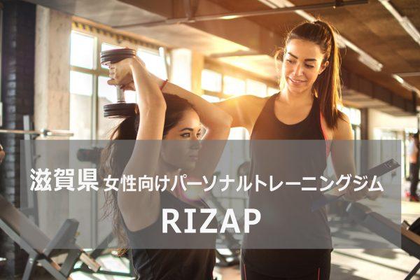 滋賀県のパーソナルトレーニングジムライザップ