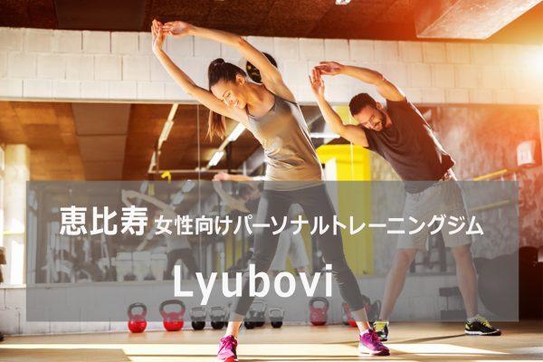 東京都パーソナルトレーニングジムRyubovi