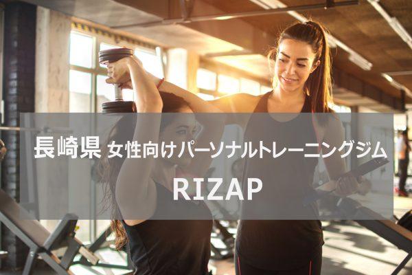 長崎のパーソナルトレーニングジムRIZAP