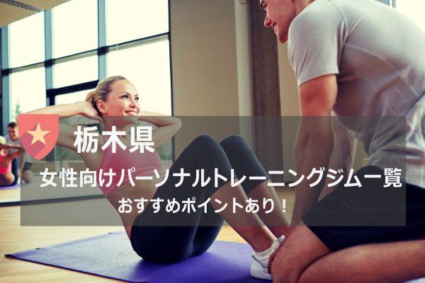 栃木県のおすすめパーソナルトレーニングジム