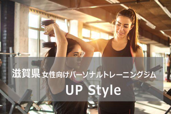 滋賀県のパーソナルトレーニングジムUPStyle