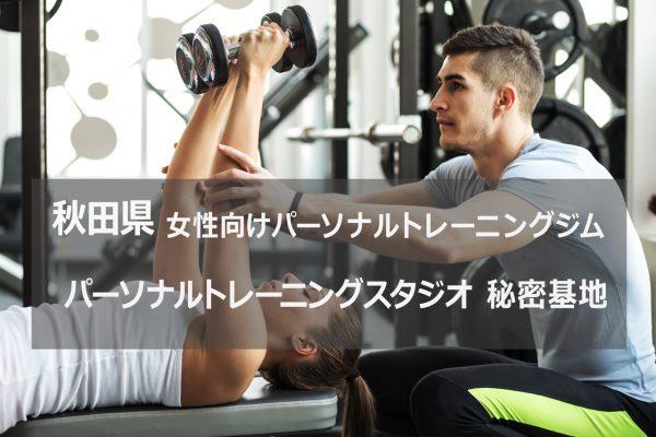 秋田パーソナルトレーニング スタジオ秘密基地
