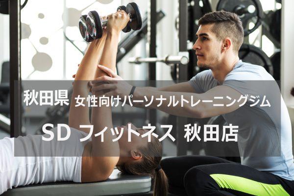 秋田県SDフィットネス