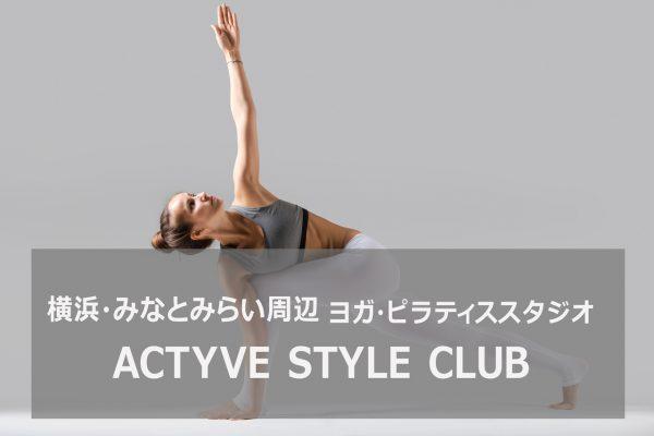 横浜ヨガスタジオACTYVESTYLEYOGA