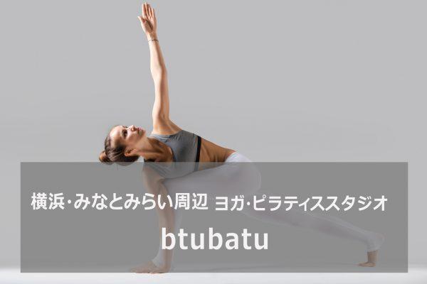 神奈川県横浜市のヨガスタジオbatubatu