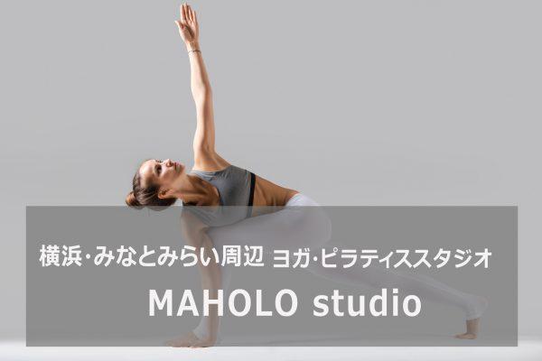 横浜ヨガスタジオMAHOLO