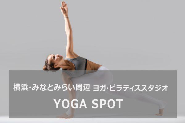 横浜のヨガスタジオ「ヨガスポット」