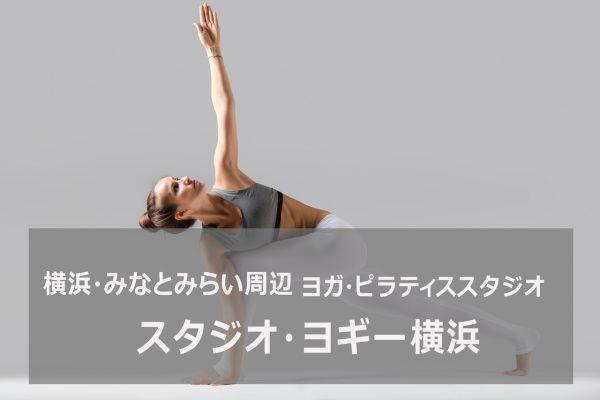 スタジオヨギー 横浜