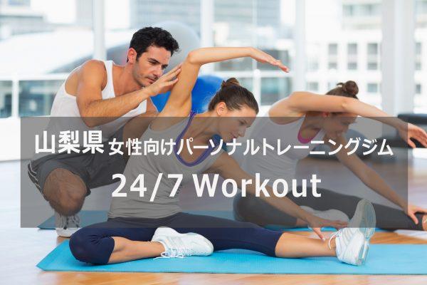 24/7workout甲府