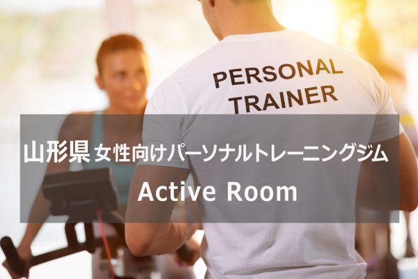 山形県のパーソナルトレーニングジムActiveroom