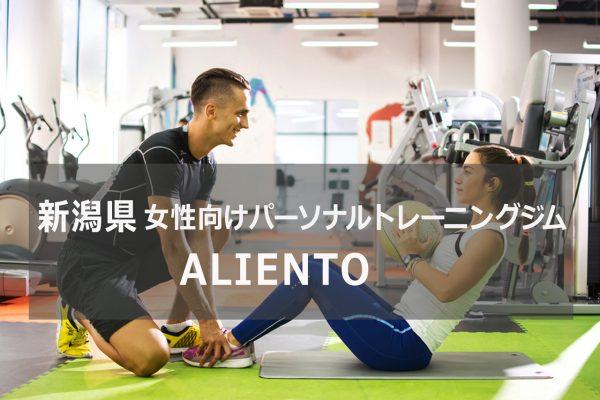 新潟のパーソナルトレーニングジム「ALIENTO」
