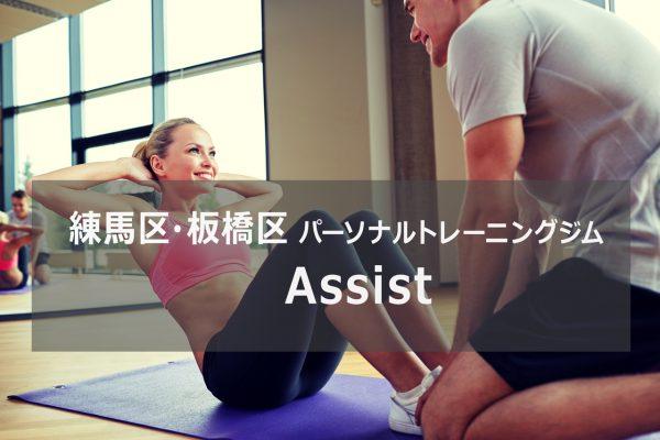 板橋のパーソナルトレーニングジムAssits