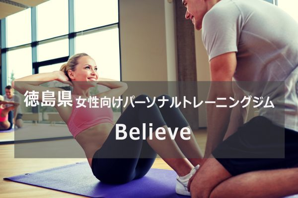 徳島パーソナルトレーニングジムbelieve