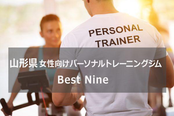 山形県のパーソナルトレーニングジムBest Nime