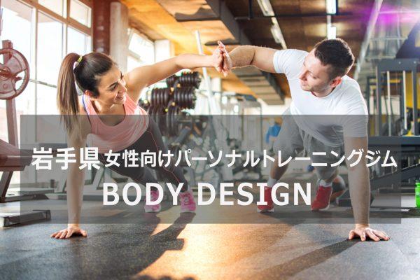岩手のパーソナルトレーニングジムBodydesign