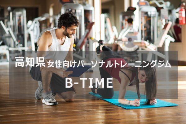高知のパーソナルトレーニングジムB-TIME