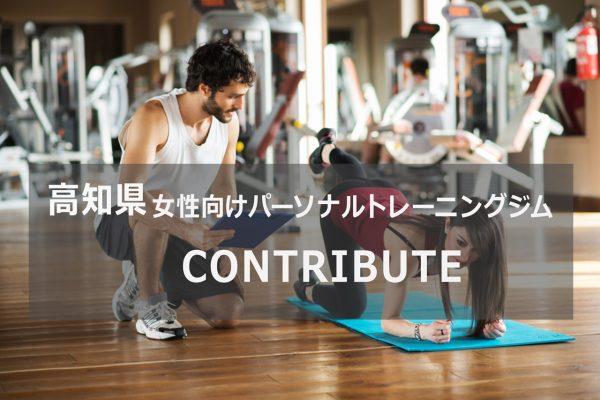 高知のパーソナルトレーニングジムContribute