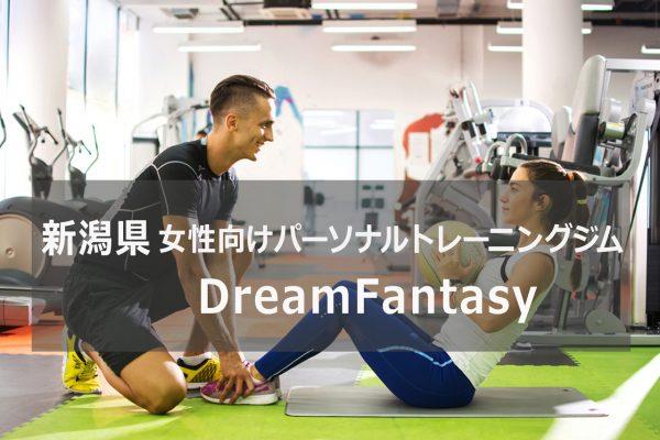 新潟のパーソナルトレーニングジムDreamFantasy