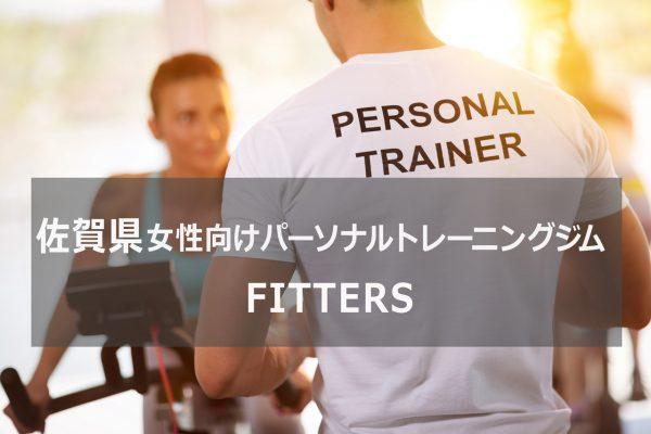 佐賀県パーソナルトレーニングジムfitters