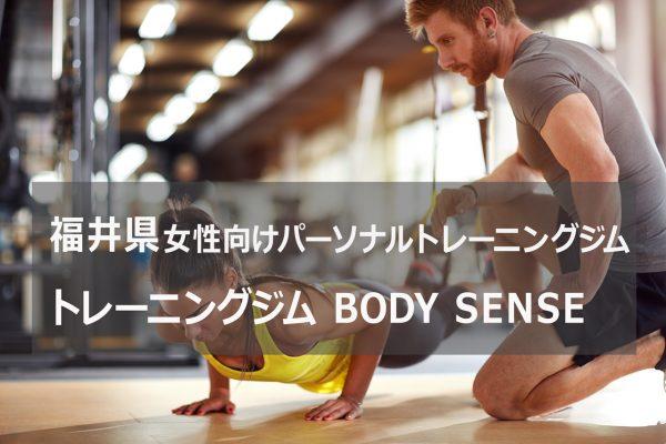 福井のパーソナルトレーニングBODY SENSE