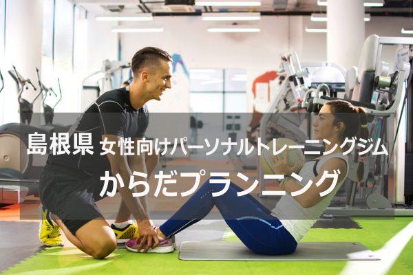 島根県パーソナルトレーニングジムからだプランニング