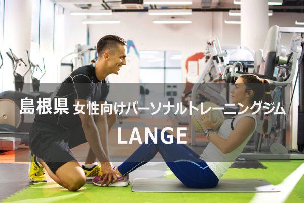 島根のパーソナルトレーニングジムLANGE