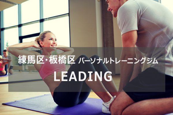 練馬のパーソナルトレーニングジムLEADING