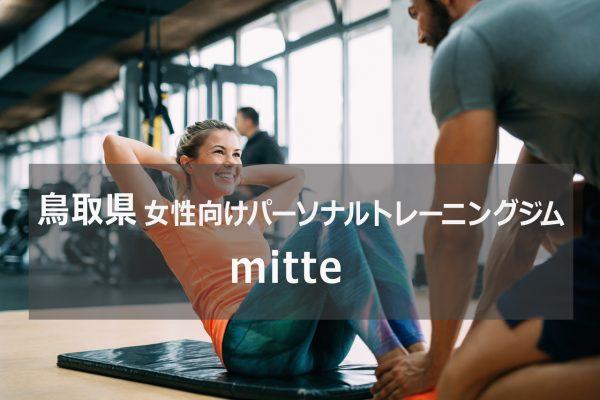 鳥取のパーソナルトレーニングジムmitte