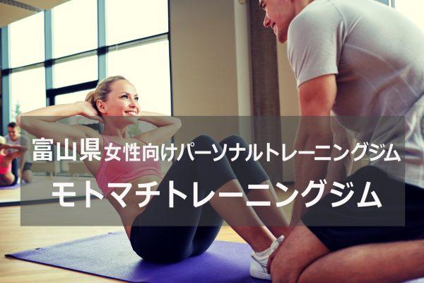 富山パーソナルトレーニングジムモトマチトレーニングジム