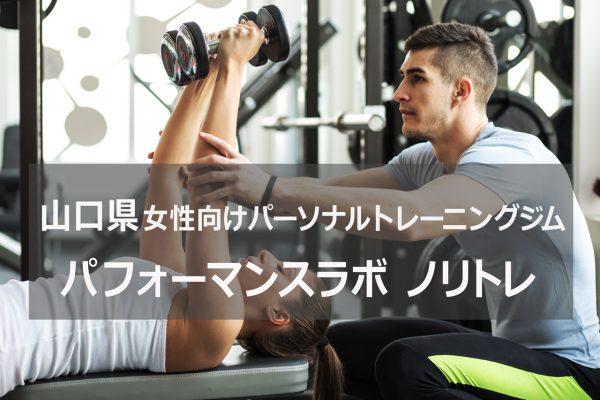山口県のパーソナルトレーニングジムノリトレ